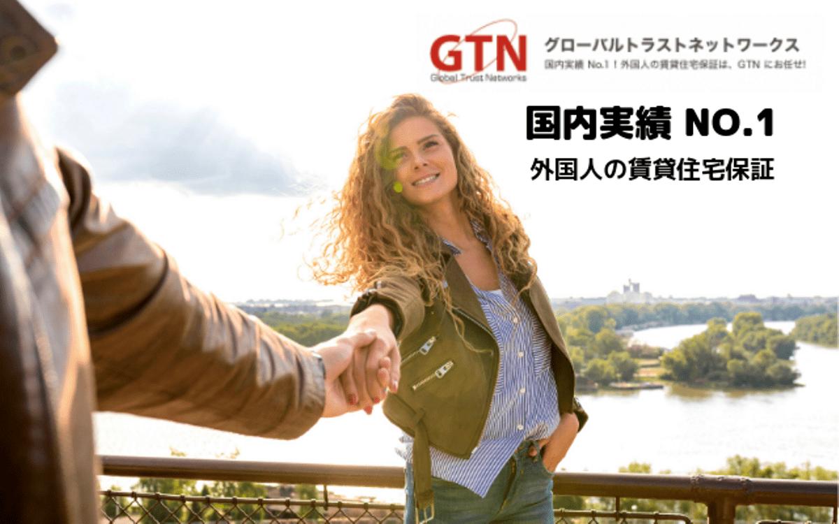 外国人 保証会社GTN