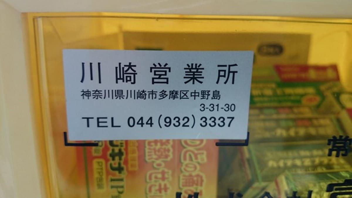 富士薬品 川崎営業所
