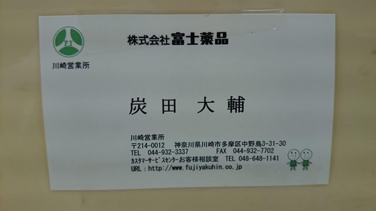 富士薬品 炭田大輔