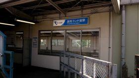 小田急線 読売ランド前駅北口
