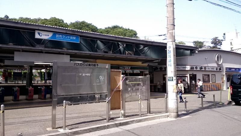 小田急線 読売ランド前駅 南口