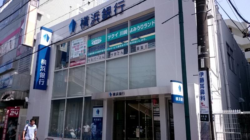 横浜銀行 読売ランド前駅