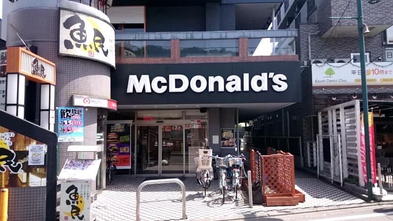 マクドナルド 読売ランド前駅