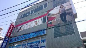 JOY FIT 24 読売ランド前駅