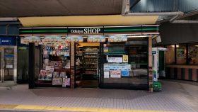 odakyu shop 読売ランド前駅