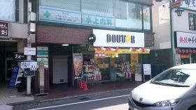 ドトール 読売ランド前駅