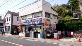 リサイクルショップ アールワン 読売ランド前駅