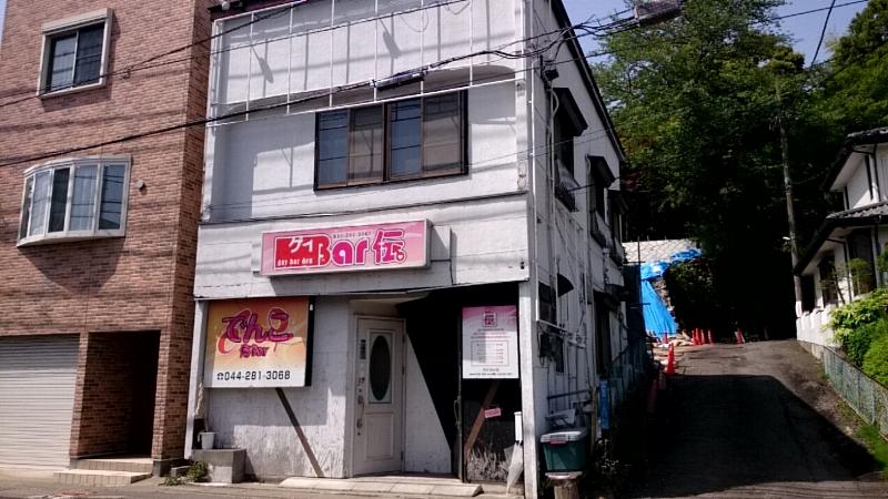 ゲイバー 伝 読売ランド前駅