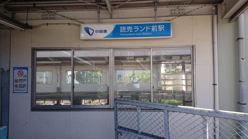 読売ランド前駅 北口