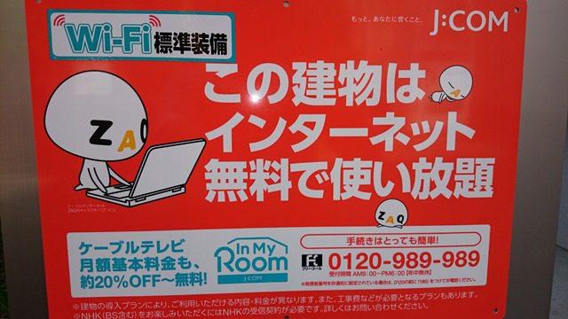 J-COM 看板 インターネット使い放題