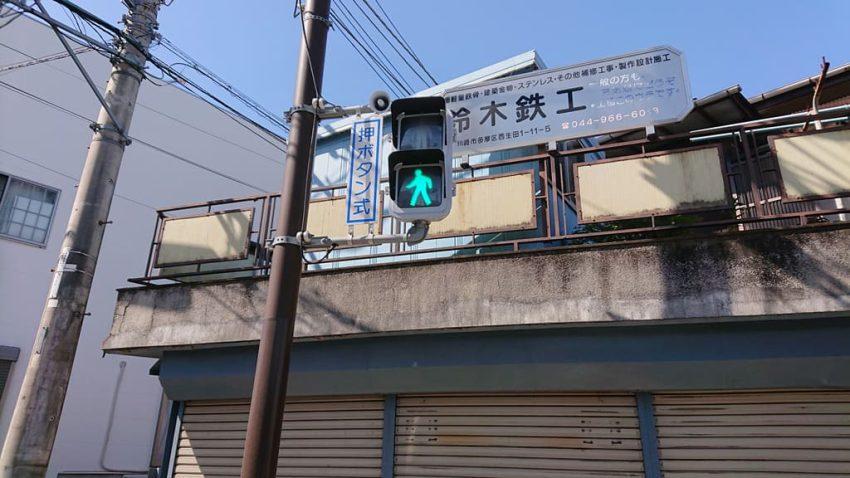読売ランド前駅 横断歩道信号