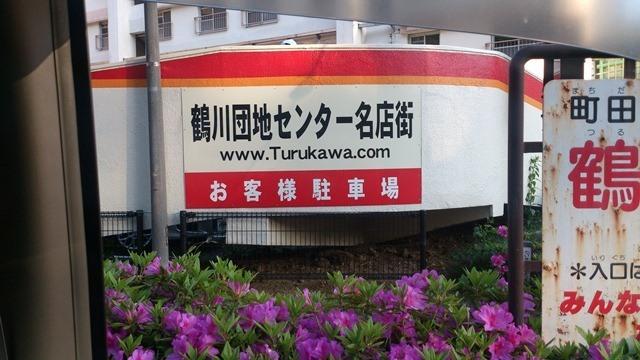 鶴川団地センター名店街