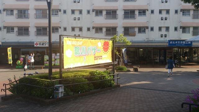 鶴川団地センター名店街 中央