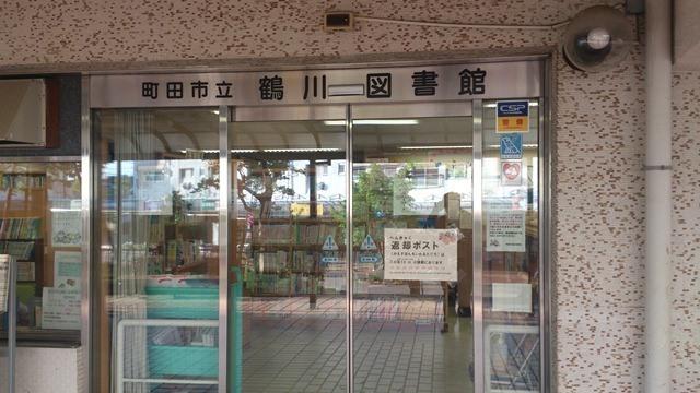 町田市立 鶴川図書館