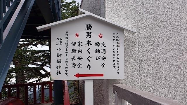 勝男木くぐり 富士山五合目