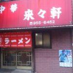 【閉店】小田急線「読売ランド前」駅 【中華 来々軒】に行ってきました。