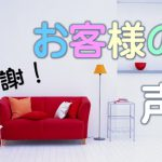 【お客様の声】川崎市麻生区 H様のお土地のご購入をお手伝いさせて頂きました。