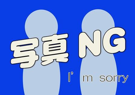 顧客写真NG(ネット用小).jpg