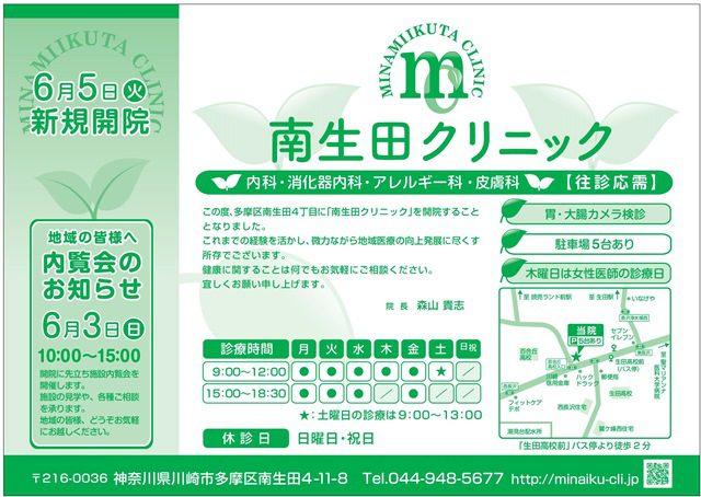 南生田クリニック 新規開院