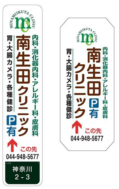 南生田クリニック 電柱看板
