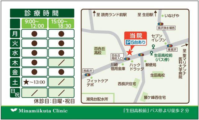 南生田クリニック 診療時間