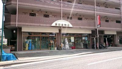 原田金物店