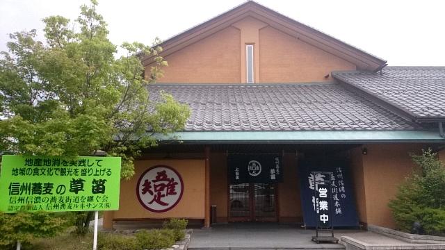 信州蕎麦の草笛