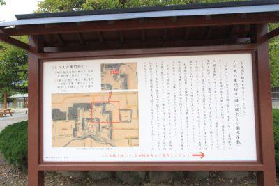 二の丸の鬼門除け(堀の隅久しと樹木屋敷)