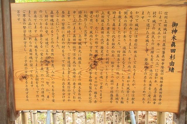 御神木眞田杉由緒の看板