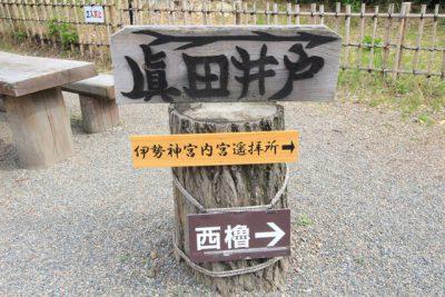眞田井戸の案内看板