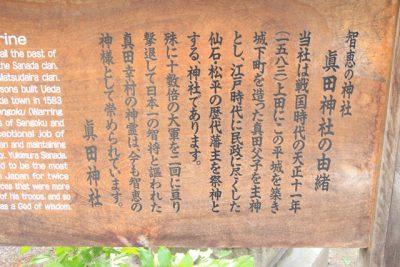 眞田神社の由緒 看板