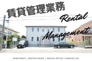 賃貸管理業務 トップ