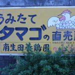 【南生田】生みたてタマゴの直売所 おいしーい卵