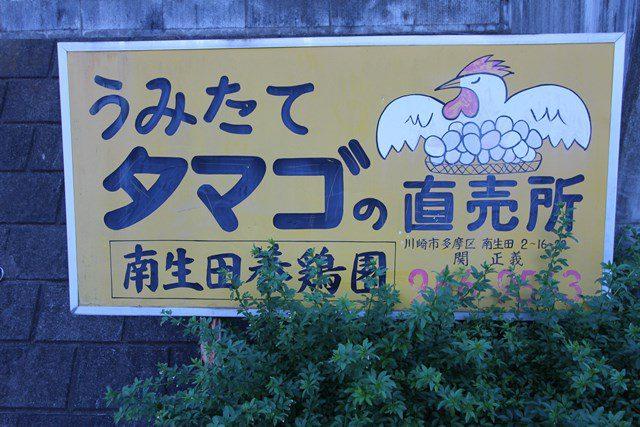 南生田のうみたてタマゴの直売所