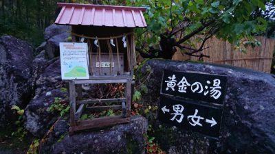 燕温泉 黄金の湯 看板