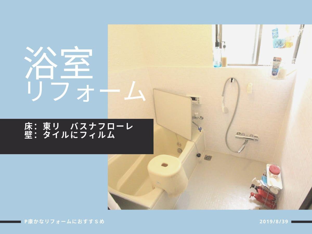 浴室リフォーム アイキャッチ