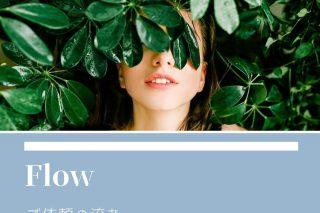 リフォーム工事 flow