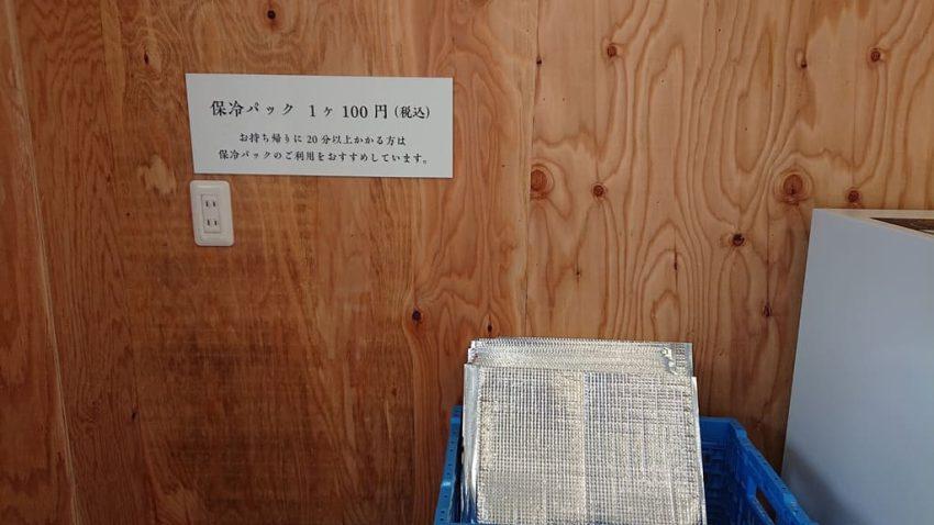 餃子の雪松 南生田店 保冷バック
