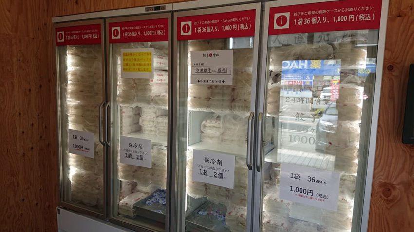 餃子の雪松 南生田店 冷凍庫