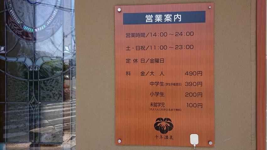 千年温泉 営業時間看板