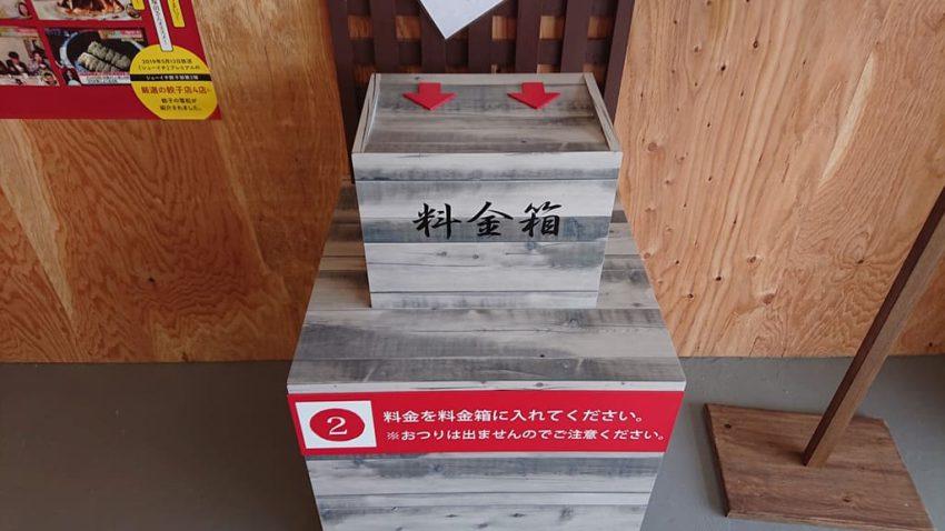 餃子の雪松 料金箱