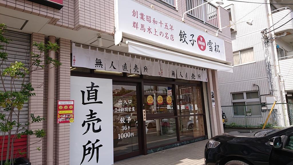 餃子の雪松 南生田店 外観