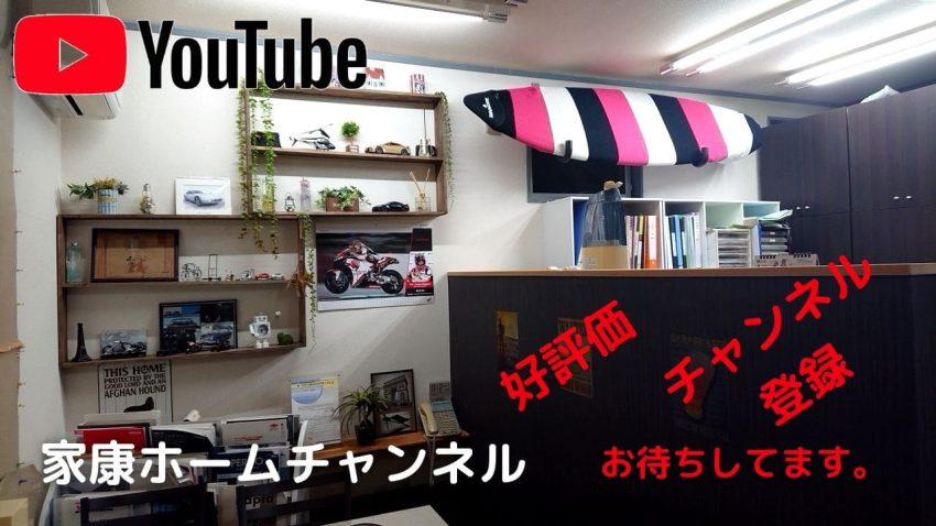 youtube家康ホームチャンネル2