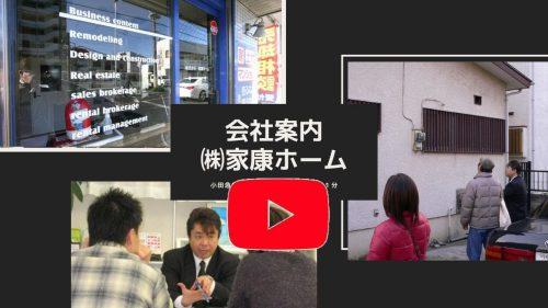 会社案内 家康ホーム youtube