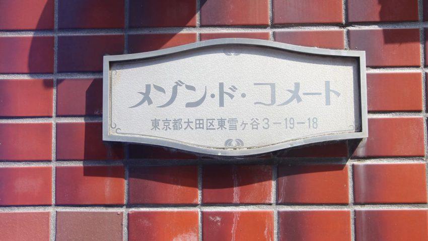 メゾン・ド・コメート東雪谷 表札
