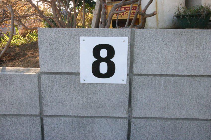 みかんパーキング8番